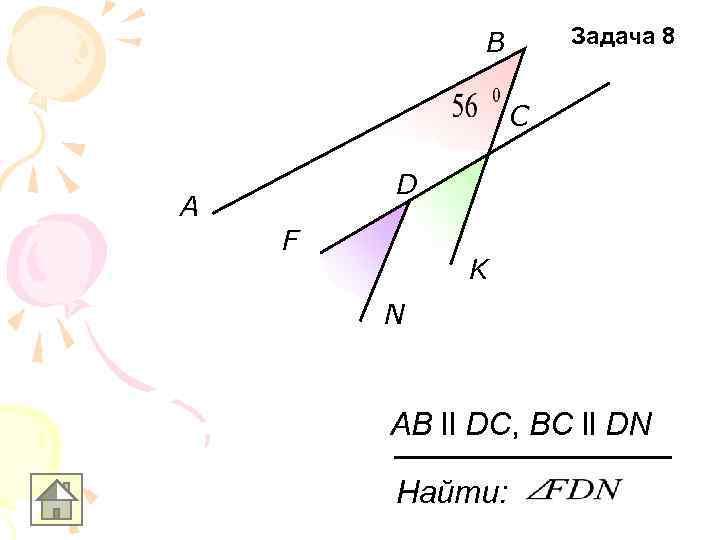 B  Задача 8     C