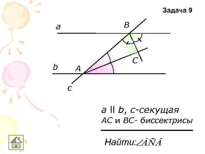 Задача 9 а    В