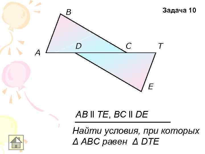 B      Задача 10   D