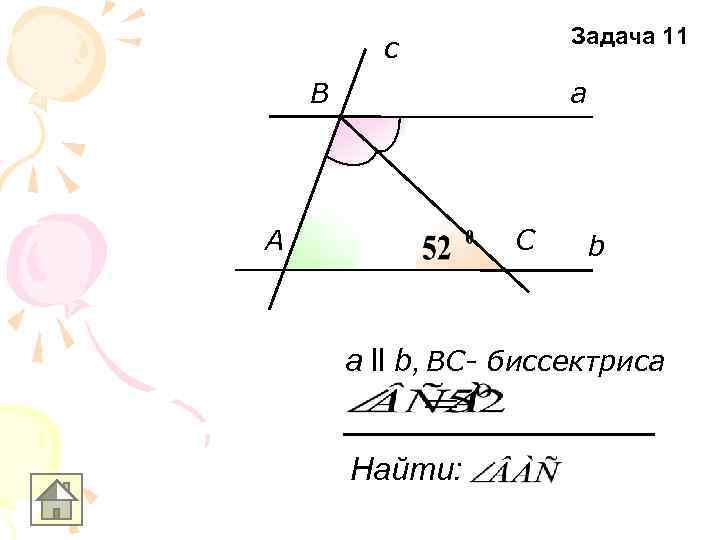 Задача 11  c B    a А