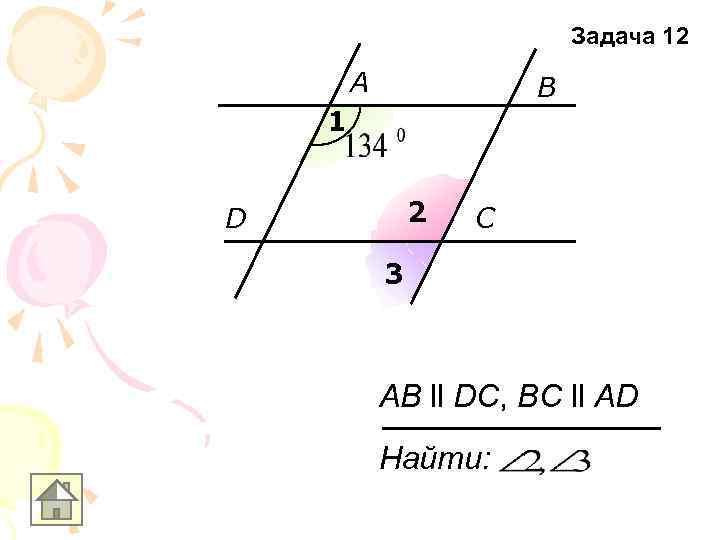 Задача 12   A