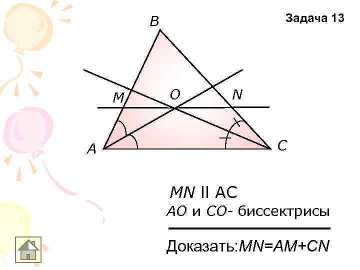 В   Задача 13   M  O N