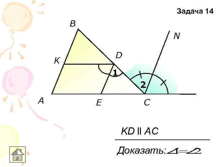 Задача 14   B