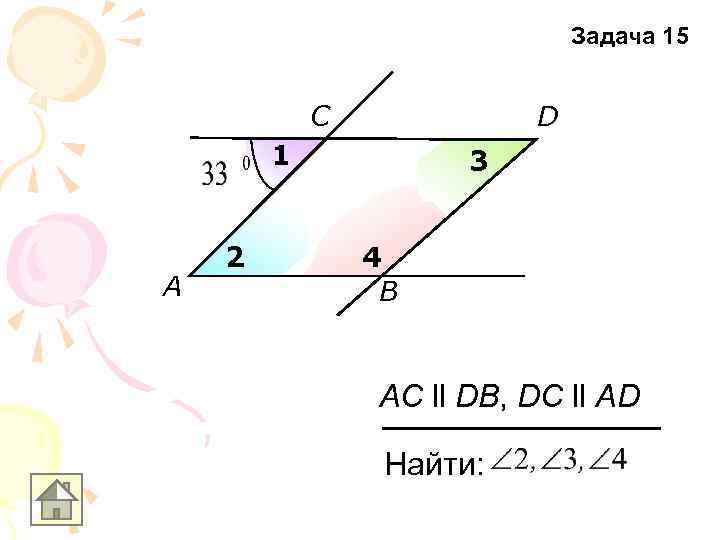 Задача 15    C   D