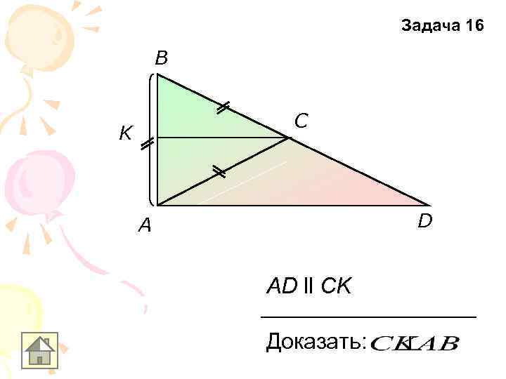 Задача 16   B   C K