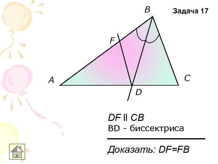 B  Задача 17  F  A