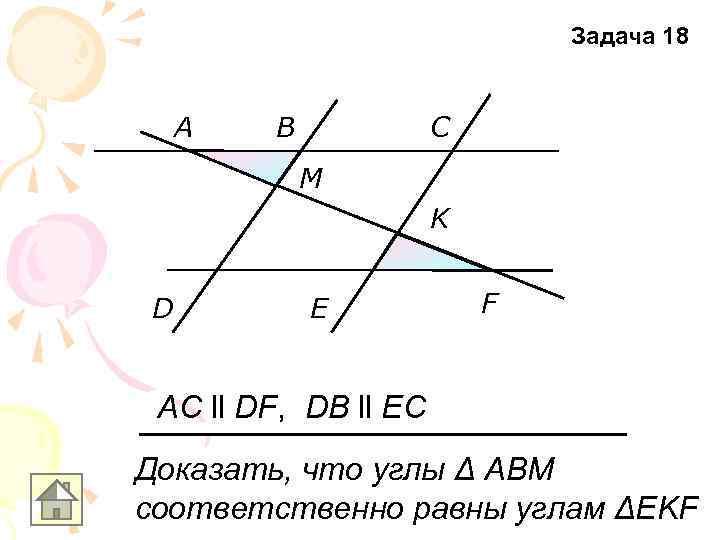 Задача 18  A  B   C