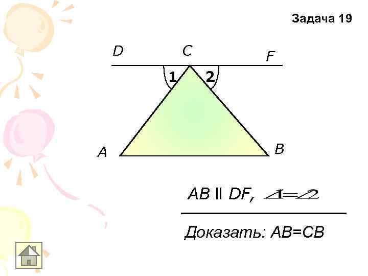 Задача 19 D  С  F