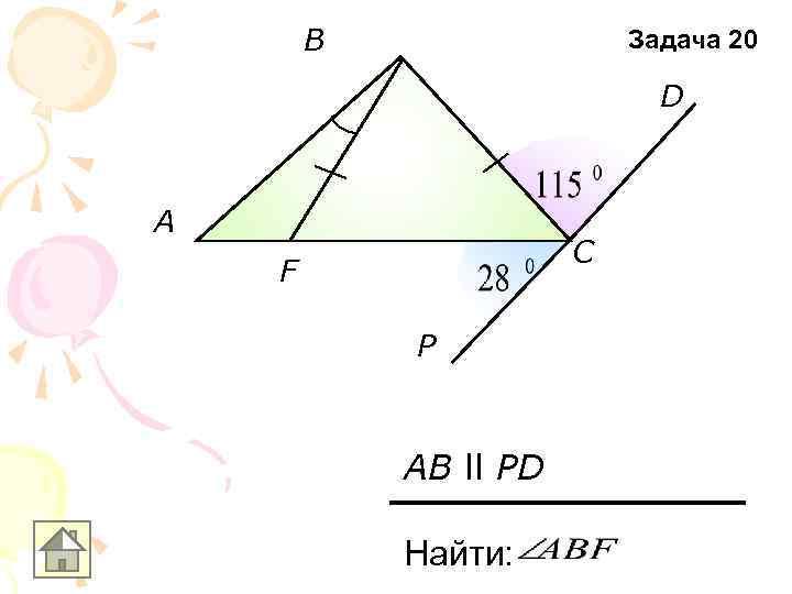 B   Задача 20      D