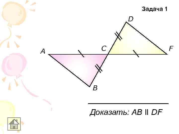 Задача 1   D  A  C
