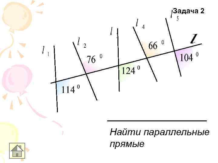 Задача 2 Найти параллельные прямые