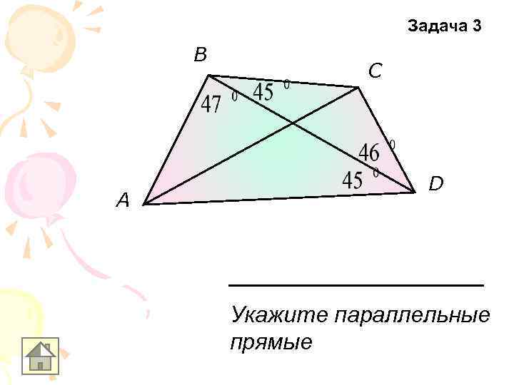 Задача 3 B    C