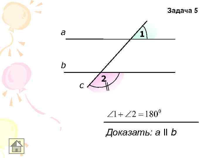 Задача 5  а   1  b