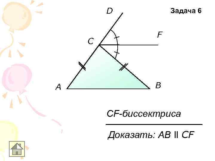 D   Задача 6     F C A
