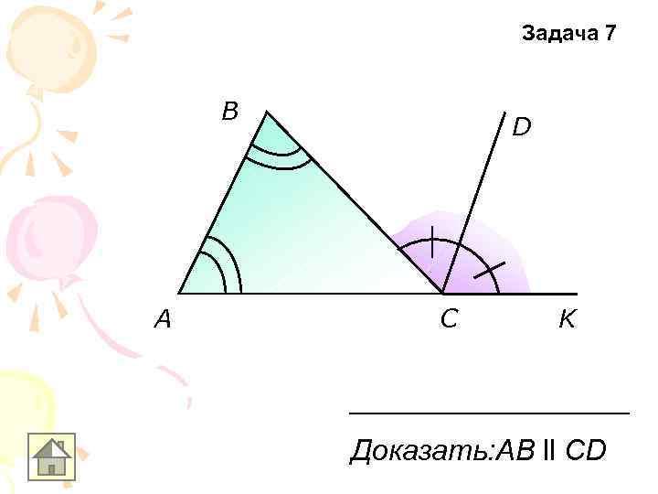 Задача 7  B    D A