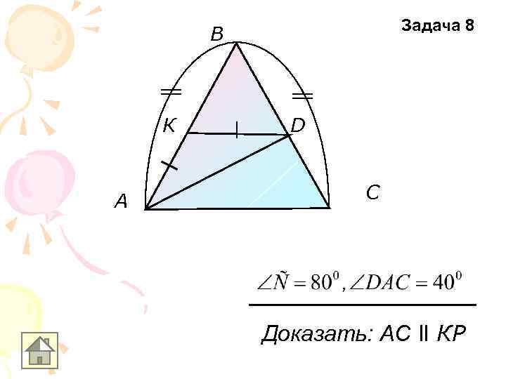 Задача 8   В  К