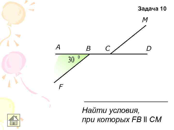 Задача 10    M  A  B