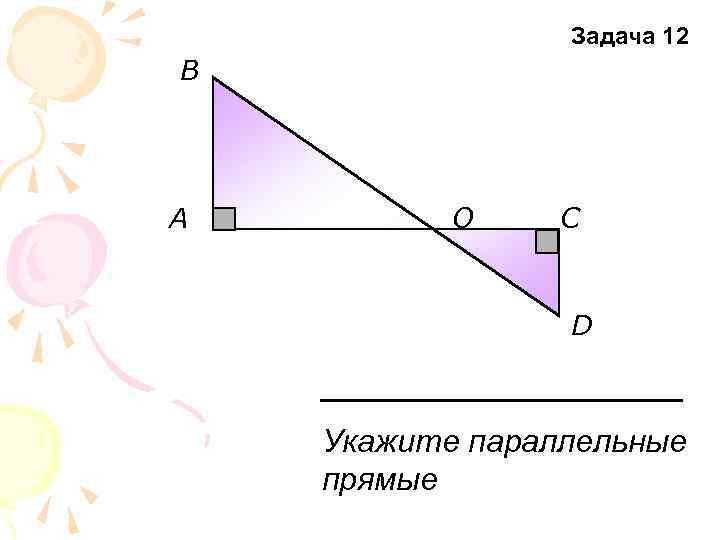 Задача 12 В A   О С