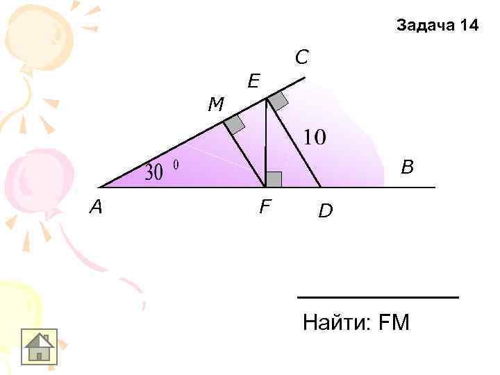 Задача 14   C   E M