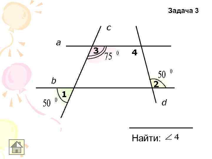 Задача 3   c а   3