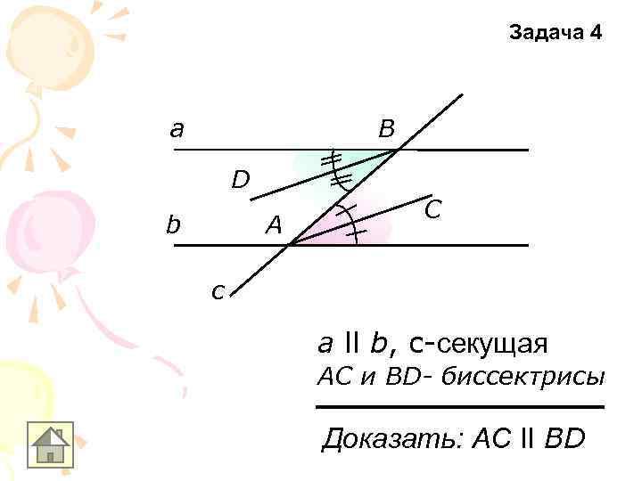 Задача 4  а    В