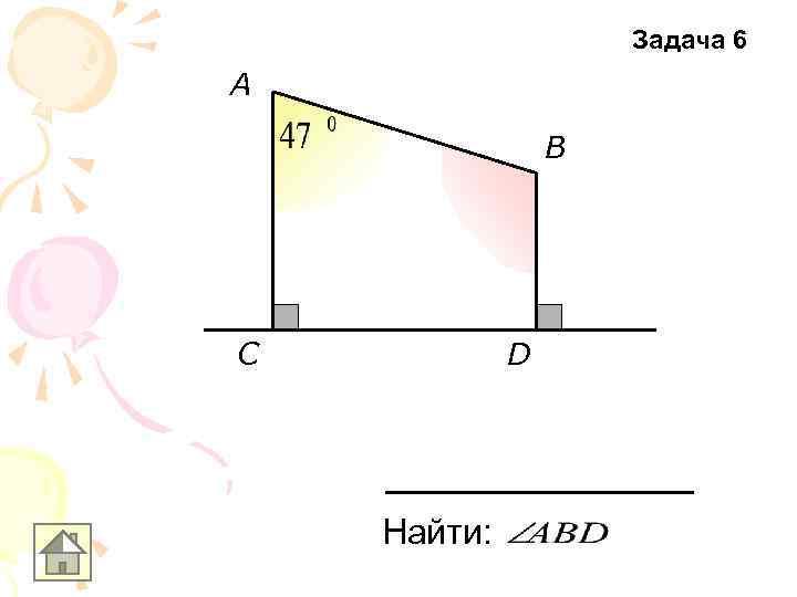 Задача 6 A    B С