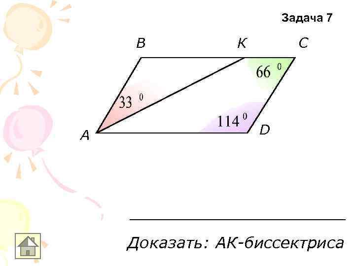 Задача 7 В  К   С A