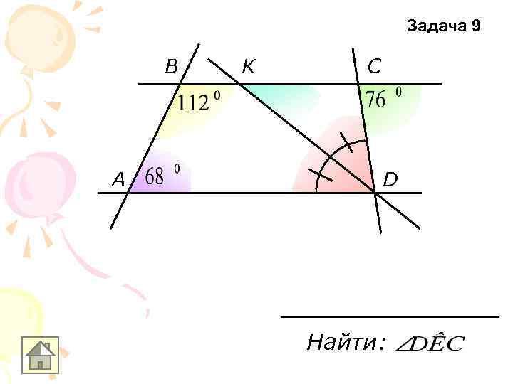 Задача 9 В  К  С A