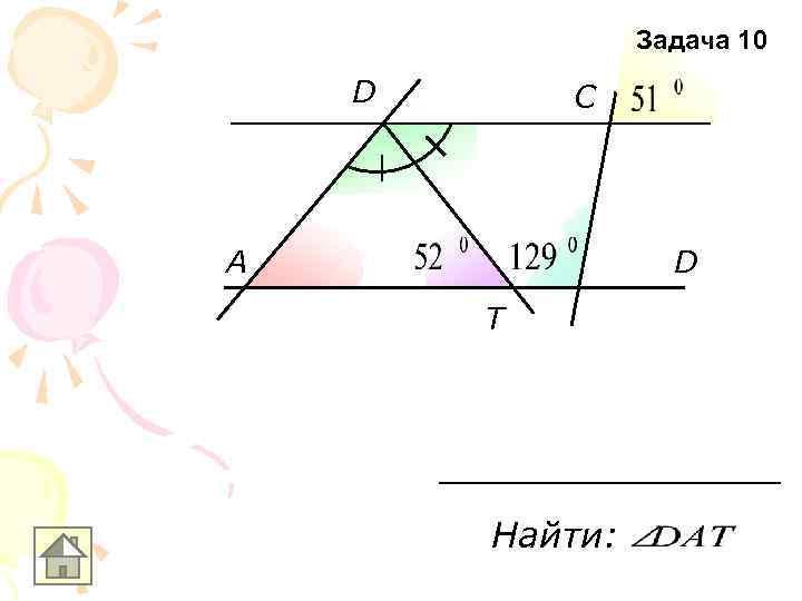 Задача 10 D  C A   D