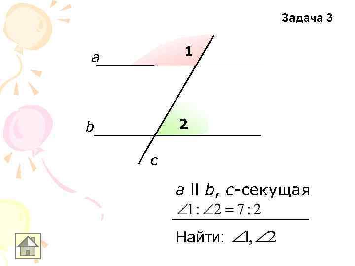 Задача 3  а  1 b  2