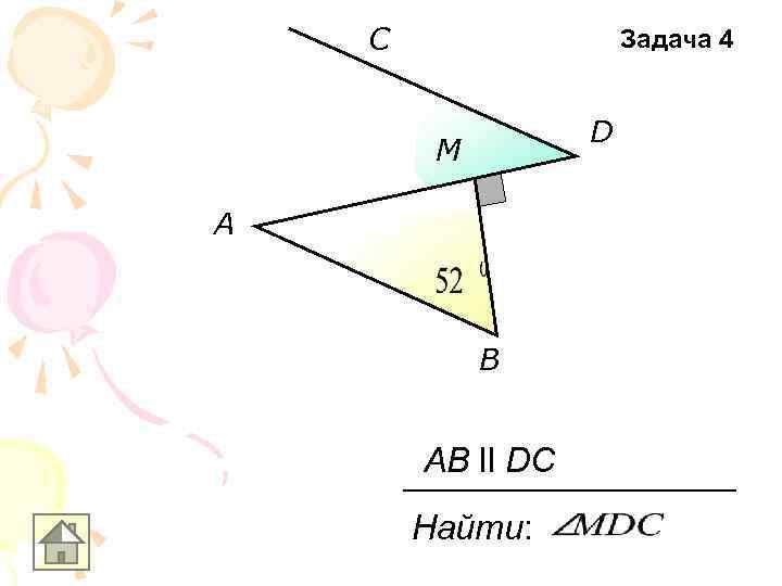 C   Задача 4     D