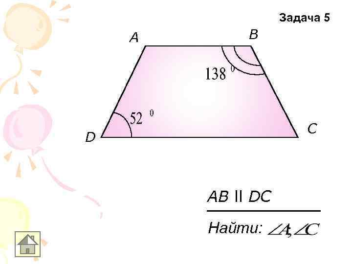 Задача 5 A  B