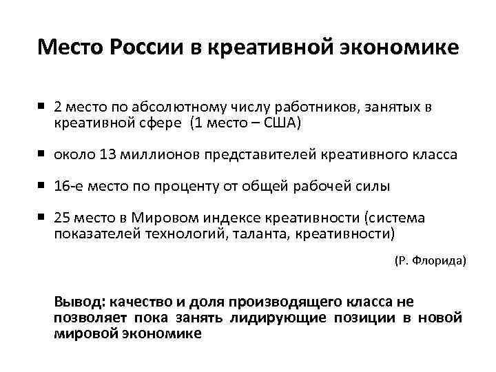Место России в креативной экономике  2 место по абсолютному числу работников, занятых в