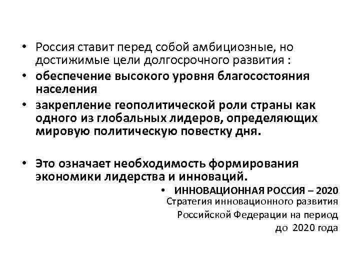 • Россия ставит перед собой амбициозные, но  достижимые цели долгосрочного развития :