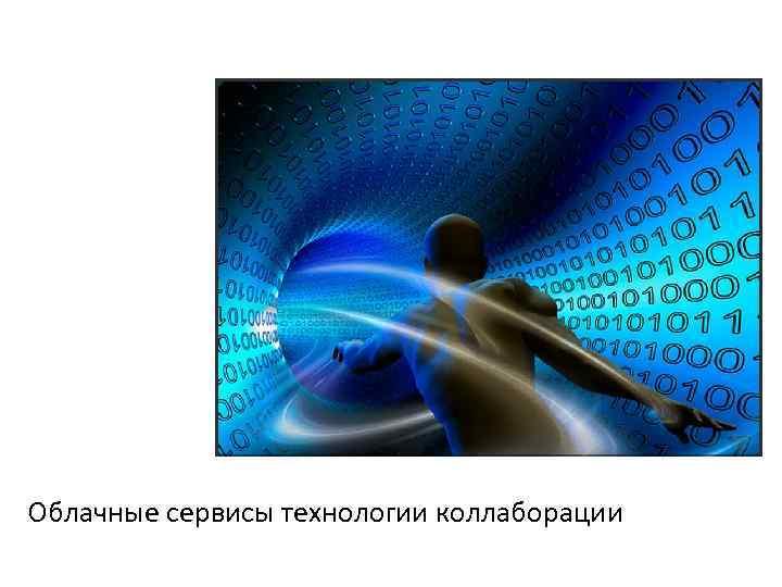 Облачные сервисы технологии коллаборации