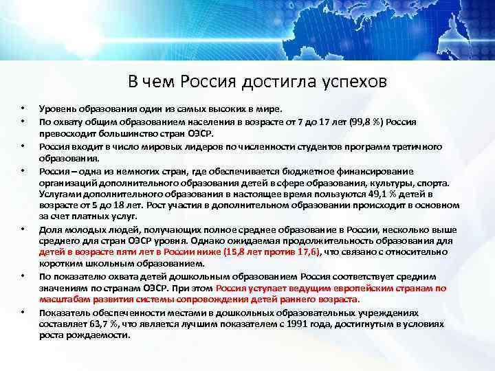 В чем Россия достигла успехов •  Уровень образования