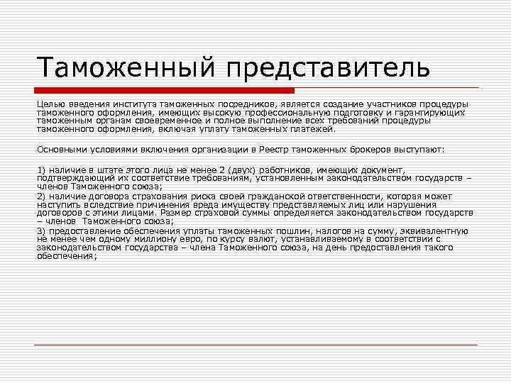 Таможенный представитель Целью введения института таможенных посредников, является создание участников процедуры таможенного оформления, имеющих