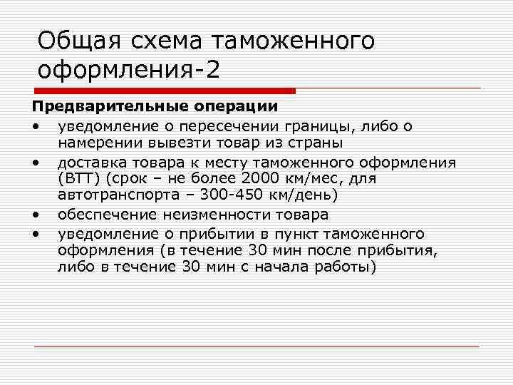Общая схема таможенного оформления-2 Предварительные операции • уведомление о пересечении границы, либо о
