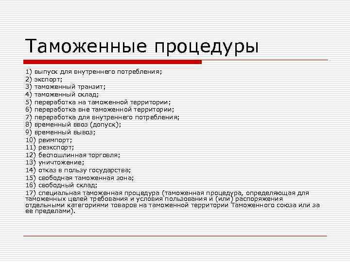 Таможенные процедуры 1) выпуск для внутреннего потребления;  2) экспорт;  3) таможенный транзит;