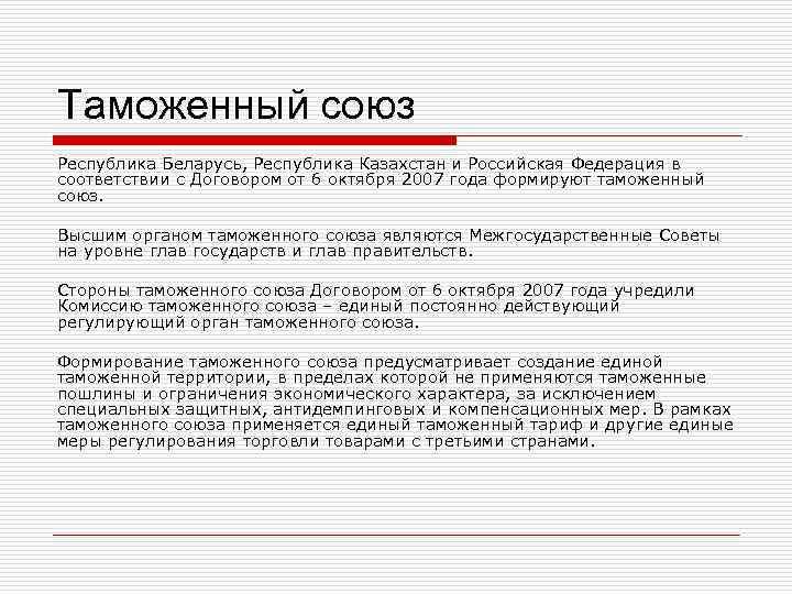 Таможенный союз Республика Беларусь, Республика Казахстан и Российская Федерация в соответствии с Договором от