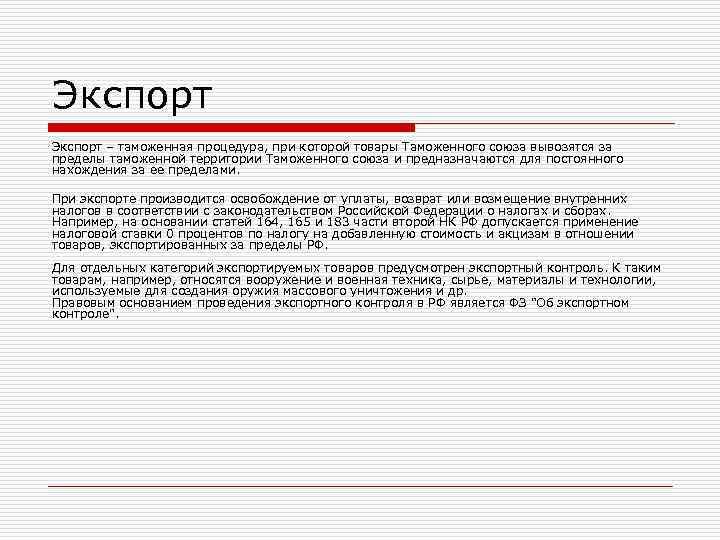 Экспорт – таможенная процедура, при которой товары Таможенного союза вывозятся за пределы таможенной территории