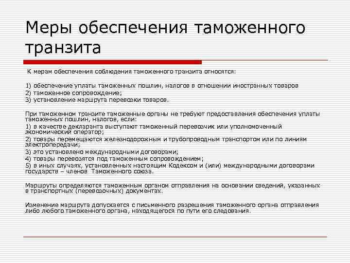 Меры обеспечения таможенного транзита К мерам обеспечения соблюдения таможенного транзита относятся:  1) обеспечение