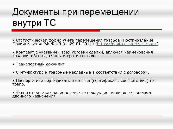 Документы при перемещении внутри ТС • Статистическая форма учета перемещения товаров (Постановление Правительства РФ