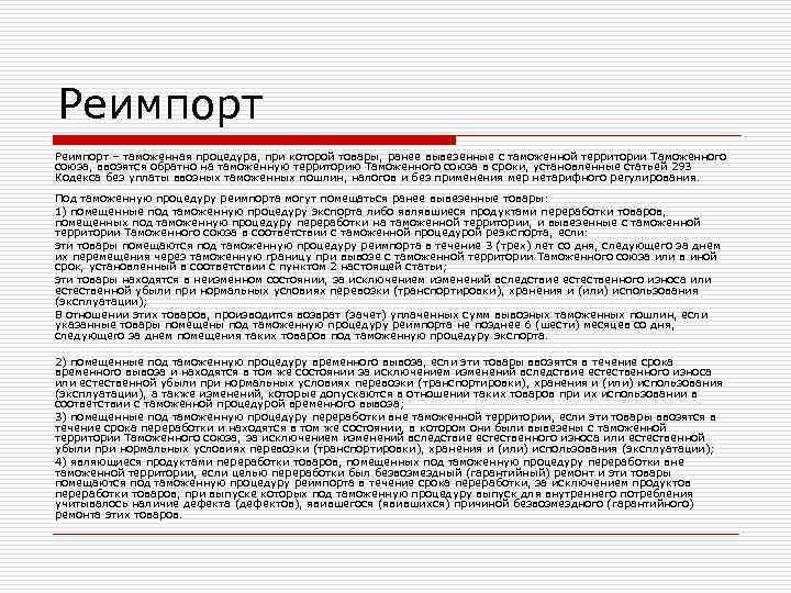 Реимпорт – таможенная процедура, при которой товары, ранее вывезенные с таможенной территории Таможенного союза,
