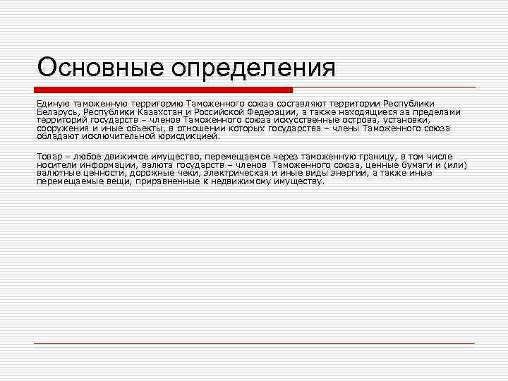 Основные определения Единую таможенную территорию Таможенного союза составляют территории Республики Беларусь, Республики Казахстан и