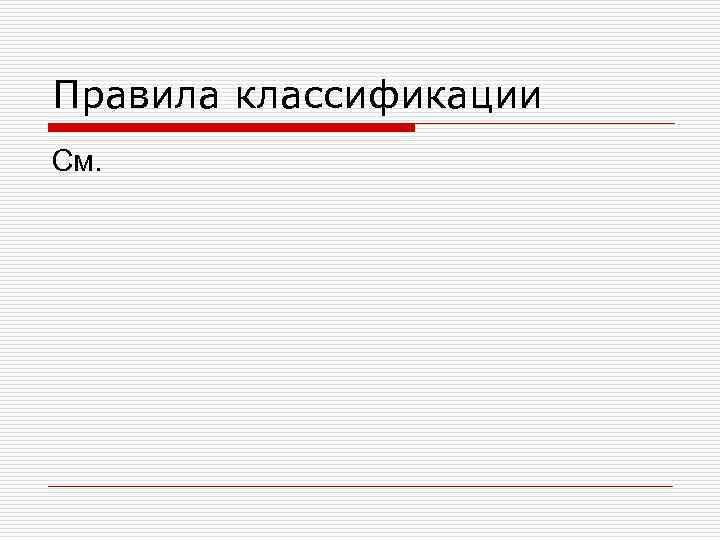 Правила классификации См.