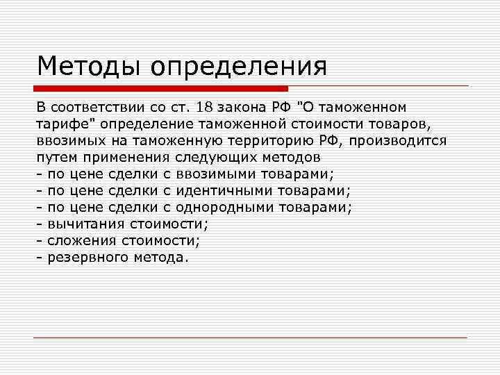 Методы определения В соответствии со ст. 18 закона РФ