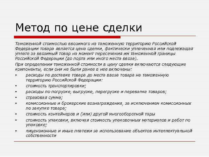Метод по цене сделки Таможенной стоимостью ввозимого на таможенную территорию Российской Федерации товара является