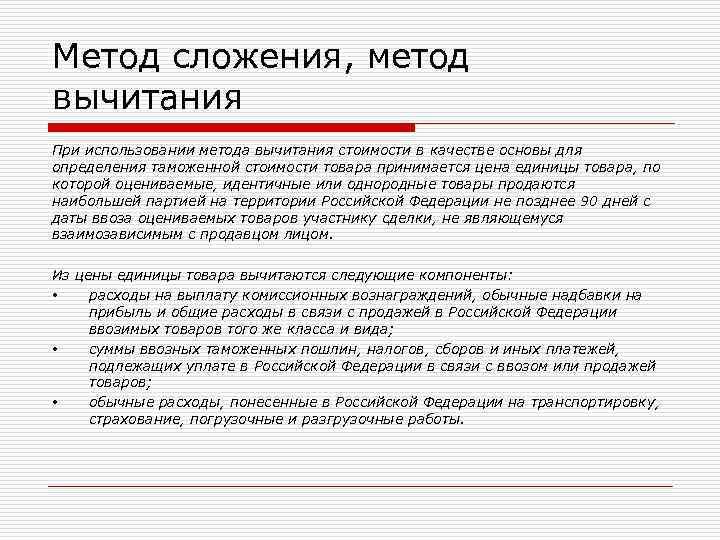 Метод сложения, метод вычитания При использовании метода вычитания стоимости в качестве основы для определения