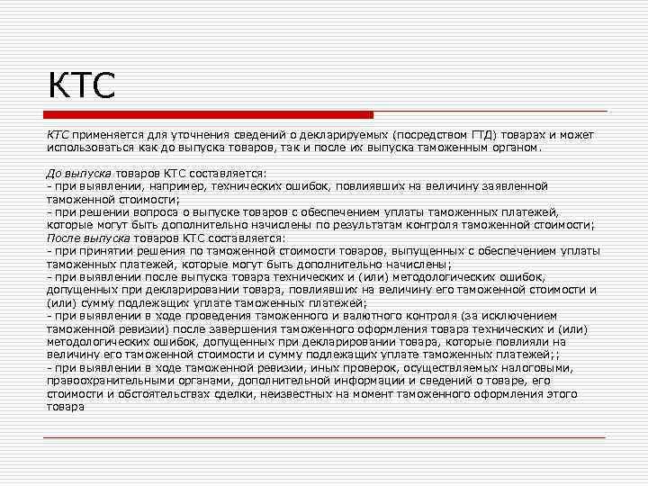 КТС применяется для уточнения сведений о декларируемых (посредством ГТД) товарах и может использоваться как
